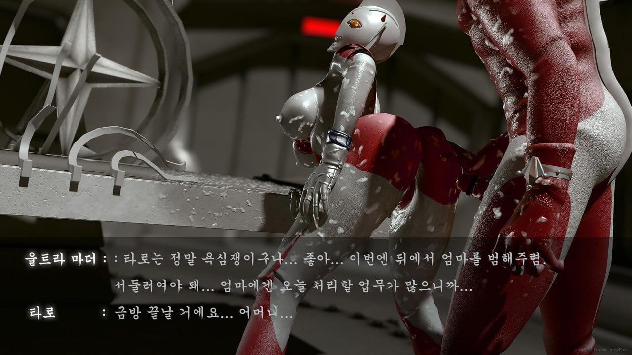 Heroineism Photographic Record of Degenerated Ultramother and Son Ultraman Korean - part 5